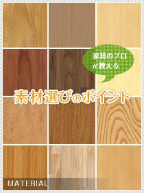 木材選びのポイント