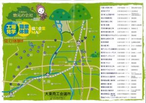 大東市協力企業MAP1