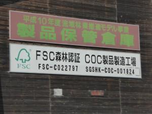 FSC認証で材の価値向上に努めている