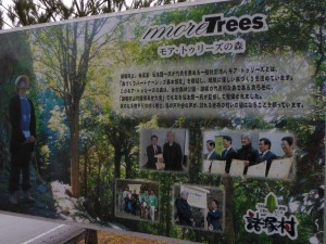 坂本龍一さんによる植林活動