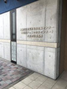 大阪フェニックスセンター